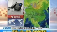 """婚恋网站寻良缘 小心爱的""""陷阱"""" 170915"""