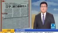 早安江苏20170915南京发布人口发展情况分析报告 江宁、浦口最吸引人 高清