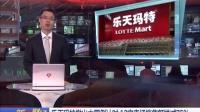 新财经20170915乐天玛特撤出中国倒计时 12家卖场销售额锐减75% 高清