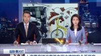 通天下20170915上海男童骑共享单车死亡索赔案今天开庭 高清