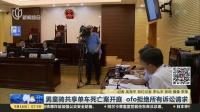 男童骑共享单车死亡案开庭  ofo拒绝所有诉讼请求 上海早晨 170916