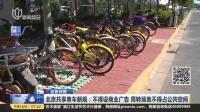 北京日报:北京共享单车新规——不得设商业广告  周转场地不得占公共空间 上海早晨 170916