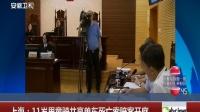 上海:11岁男童骑共享单车死亡索赔案开庭 超级新闻场 170916