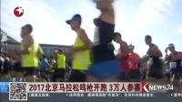 2017北京马拉松鸣枪开跑 3万人参赛 东方新闻 20170917 高清版
