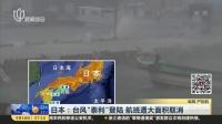 """日本:台风""""泰利""""登陆  航班遭大面积取消 上海早晨 170918"""