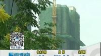 零距离20170918南京河西南 新房迟迟不开盘 二手房价破5万 高清