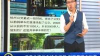 杭州公交调研共享单车出行轨迹 客流大增 早安山东 170919