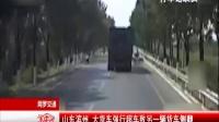 山东滨州  大货车强行超车致另一辆货车侧翻 红绿灯·平安行 170919