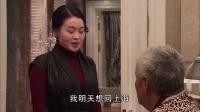 乡村爱情圆舞曲 58 母子之间生隔阂 晓燕决定回上海