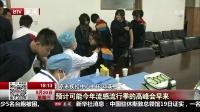 都市晚高峰(上)20170920北京市学生流感疫苗接种工作率先启动 高清