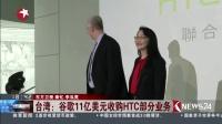 台湾:谷歌11亿美元收购HTC部分业务 东方新闻 20170921 高清版