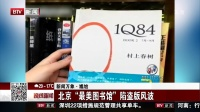 """晚间新闻报道20170921新闻万象·尴尬 北京""""最美图书馆""""陷盗版风波 高清"""