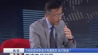通天下20170922武汉:医生抢救时剪坏患者衣物 遭家属索赔 高清