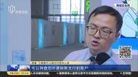 """金融科技布下""""天罗地网""""  防范移动支付犯罪 上海早晨 170923"""