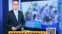 抢救剪破衣物  医院被索赔千元 法治进行时 170923