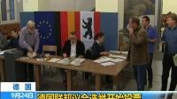 德国:德国联邦议会选举开始投票 170924