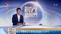 商务部公告:禁止对朝鲜出口凝析油和液化天然气 170924