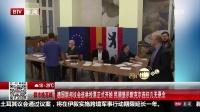 都市晚高峰(上)20170924德国联邦议会选举投票正式开始 民调显示默克尔连任几无悬念 高清