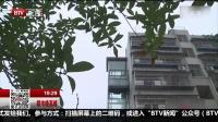 都市晚高峰(下)20170924重庆 这位6楼住户修了部电梯 只到自己家 高清