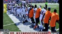 美国:数百名橄榄球球员集体抗议特朗普 东方大头条 170925