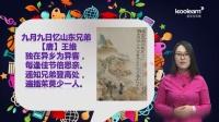 新东方小学四年级语文 古诗 10 九月九日忆山东兄弟