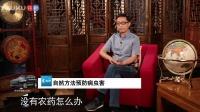 第92期中国石油农业隐患无穷自然方法预防病虫害视频