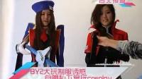 ��酷��凡�� 2011 12月 BY2大玩制服�T惑 自曝私下常玩cosplay 111229