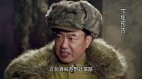 《彭德怀元帅》33集预告片