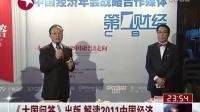 《大国问答》出版 解读2011中国经济 120115 东方夜新闻