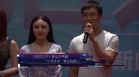 """《夜店之王》美女齐秀胸 """"小范冰冰""""事业线傲人 160802"""