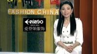 时尚中国 2010 浪漫内衣 春夏女装展演 100408