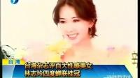 海峡新干线 2010 台湾杂志评百大性感美女林志玲四度蝉联桂冠 20100607 海峡新干线
