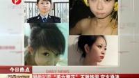 """网传90后""""美女警花""""不雅艳照  官方澄清[每日新闻报]"""