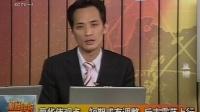 财经快报 2011