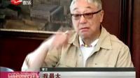 新娱乐在线 2014 6月 《花样爷爷》大哥曾江操碎心 140611 新娱乐在线