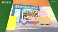 童趣游戏小猪佩奇 第一季 小猪佩奇趣味贴纸书之校车救援和信件追踪 16 校车救援和信件追踪