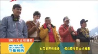 两天一夜 中国版 第一季 131222期预告 围坐篝火 品尝最原汁原味的冰川美食