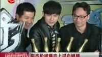 周杰伦被爆恋上混血嫩模[新娱乐在线] 婷婷久草在线视频中文相关视频