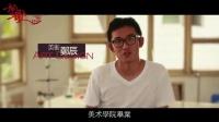 刘德华投资青春片《初恋未满》制作特辑:我们的歌之先锋队