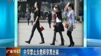 中学禁止女教师穿黑丝袜