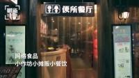 """财新短视频 上海将启""""史上最严""""食品监管"""