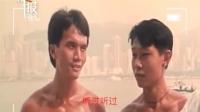 法制奇案 香港奇案系列之三狼奇案 同生共死的誓言真的不能随便发