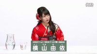 AKB48 チームA - NMB48 チームN兼任 横山由依 AKB48单曲选拔总选举政见