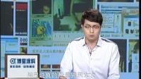 """""""激情""""聊天室 暗藏""""香艳""""陷阱 华夏夜表情 130615"""