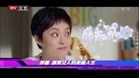 每日文娱播报 2017 9月 孙俪 活得漂亮不骄不躁 170923 每日文娱播报