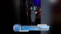蓝天娱乐快报 2016 11月 尴尬 英女子夜店跳钢管舞摔的四脚朝天 161122