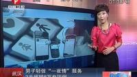 """武汉:男子轻信""""一夜情""""服务  3天被骗8万血汗钱[超级新闻场]"""