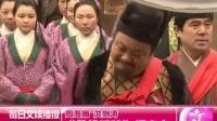 洪剑涛 精明管家荣升新郎官 20120223 每日文娱播报