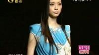 时尚中国都市7时尚中国 20100207 时尚女装殿堂-LEONARD服装