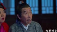 《神机妙算刘伯温》32集预告片